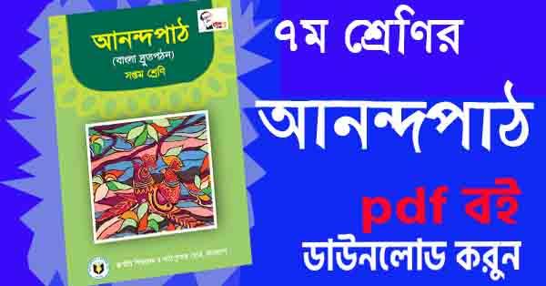 সপ্তম শ্রেণির আনন্দপাঠ বই pdf free download করুন