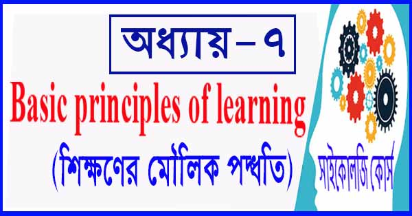 শিক্ষণ বা Learning - শিক্ষণ এর মৌলিক নীতি বা Basic principles of learning