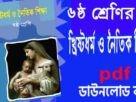 ষষ্ঠ শ্রেণির খ্রিষ্টানধর্ম ও নৈতিক শিক্ষা বই pdf download করুন