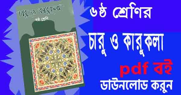 ষষ্ঠ শ্রেণির চারু ও কারুকলা বই pdf download