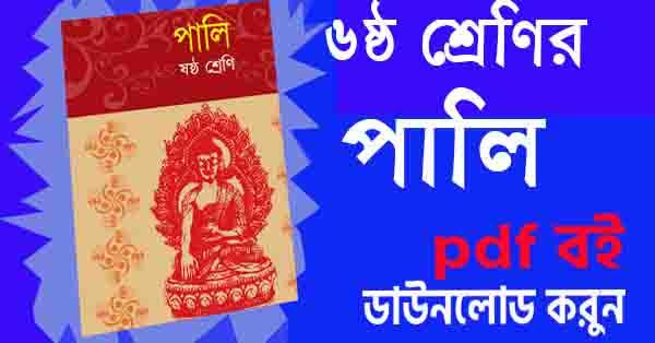 ষষ্ঠ শ্রেণির পালি ভাষা শিক্ষা বই pdf download করুন