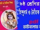 ষষ্ঠ শ্রেণির হিন্দুধর্ম ও নৈতিক শিক্ষা বই pdf download করে নিন