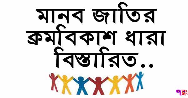 মানব জাতির ক্রমবিকাশ ধারা বিস্তারিত জেনে নিন